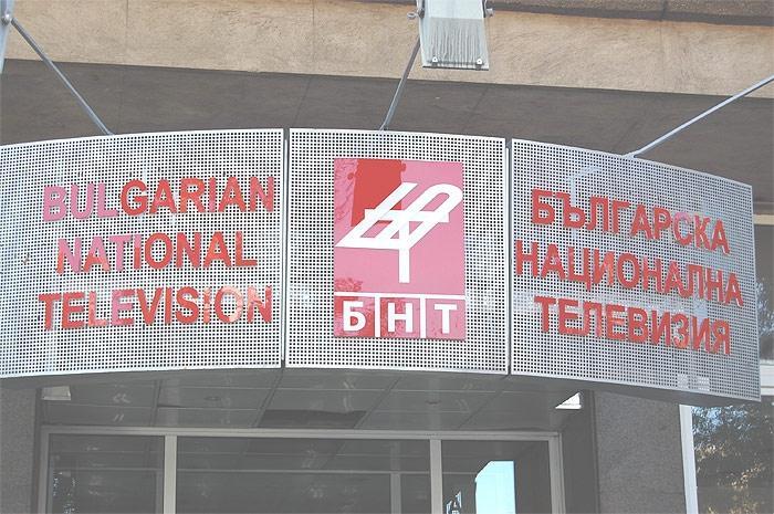 БНТ със скандален финансов отчет – печели само 600 бона от свои програми, а харчи 65 милиона!