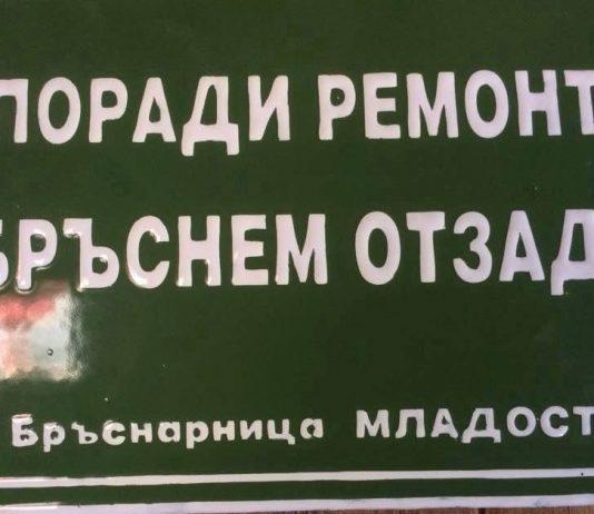 """""""ПРИ ДИРЕКТОРА СЕ ВЛИЗА САМО ПО ГОЛЯМА НУЖДА!"""""""