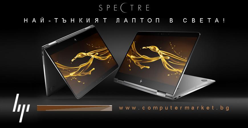 HP Spectre - Елегантен и мощен бизнес лаптоп