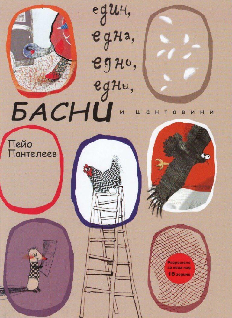 """Пейо Пантелеев представя новата си книга """"Един, една, едно, едни басни и шантавини"""""""