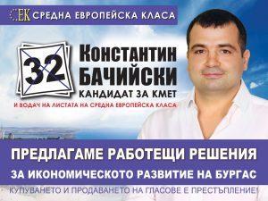 bachiyski