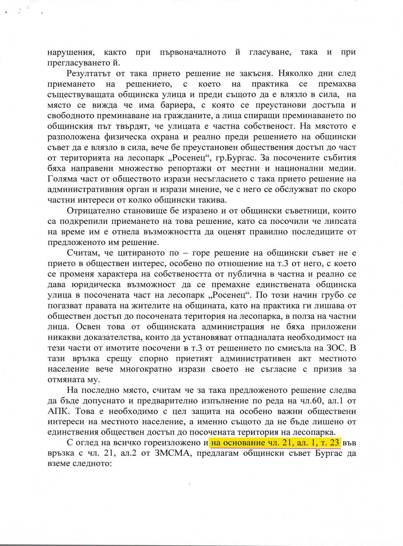 OTMJANA BACHIISKI 10269 3
